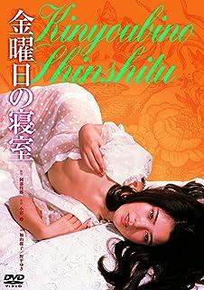 金曜日の寝室 [DVD]