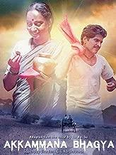 narayan movie 2017