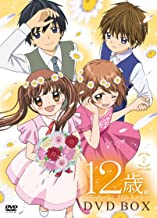 12歳。〜ちっちゃなムネのトキメキ〜 DVD BOX 2<初回仕様版>