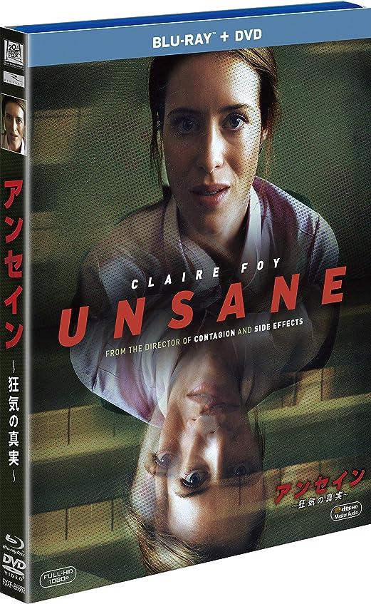 長方形出版なくなるアンセイン ~狂気の真実~ 2枚組ブルーレイ&DVD [Blu-ray]