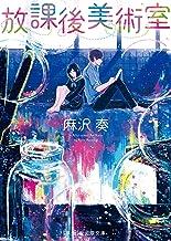 表紙: 放課後美術室 (スターツ出版文庫) | 麻沢奏
