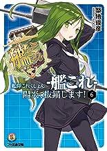 表紙: 艦隊これくしょん -艦これ- 陽炎、抜錨します!6 (ファミ通文庫)   NOCO