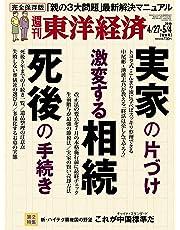 週刊東洋経済 2019年4/27-5/4合併号 [雑誌](実家の片づけ 激変する相続 死後の手続き)