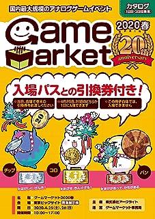 【このイベントは終了いたしました】アークライト ゲームマーケット2020春 カタログ(1日目・2日目兼用)