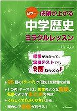 表紙: 日本一成績が上がる 中学歴史ミラクルレッスン   北目 孝太郎