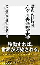 表紙: 「最悪」の核施設 六ヶ所再処理工場 (集英社新書) | 渡辺満久
