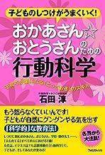 表紙: おかあさん☆おとうさんのための行動科学 | 石田淳