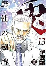 兎~野性の闘牌~ 13 (エンペラーズコミックス)