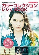 表紙: フォトグラファーのためのカラーコレクションレシピBOOK | 藤田一咲