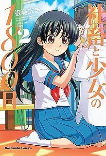 社畜と少女の1800日 2巻 (トレイルコミックス)