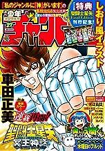 週刊少年チャンピオン2021年27号 [雑誌]