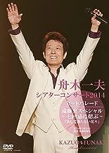 シアターコンサート2014 ヒットパレード/遠藤実スペシャル~七回忌に偲ぶ~ [DVD]