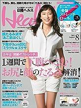 表紙: 日経ヘルス 2015年 08月号 [雑誌] | 日経ヘルス編集部