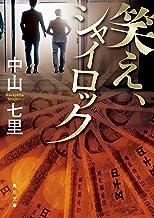 表紙: 笑え、シャイロック (角川文庫) | 中山 七里