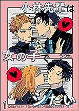 表紙: 小林先輩は女の子でシたい(分冊版) 【第1話】 (&.Emo comics) | うり