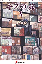 キノの旅X the Beautiful World (電撃文庫)