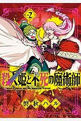 殺人姫と不死の魔術師 2巻 (マッグガーデンコミックスBeat'sシリーズ) Kindle版