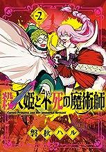 表紙: 殺人姫と不死の魔術師 2巻 (マッグガーデンコミックスBeatsシリーズ) | 磐秋ハル