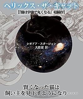 ヘリックス・ザ・キャット【猫は宇宙で丸くなる収録作】 (竹書房文庫)