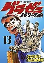 グラゼニ~パ・リーグ編~(13) (モーニングコミックス)