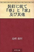表紙: 装釘に就て 『春』と『家』及び其他 | 島崎 藤村