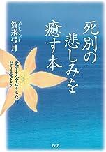 表紙: 死別の悲しみを癒す本 愛する人を亡くした時、どう生きるか | 賀来 弓月