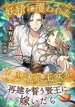 表紙: 妖精に攫われた不思議系王女が再建を誓う賢王に嫁いだら (DIANA文庫) | 白皙