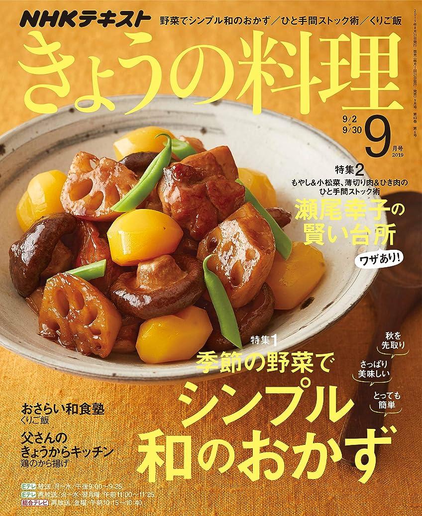 ピック配送パラシュートNHK きょうの料理 2019年 9月号 [雑誌] (NHKテキスト)