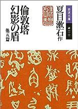 表紙: 倫敦塔・幻影の盾 他五篇 (岩波文庫) | 夏目 漱石