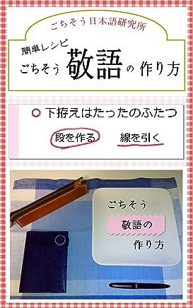 ごちそう敬語の作り方: 日本語教師が調合する簡単・おいしい敬語のレシピ