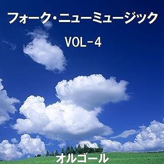 岬めぐり Originally Performed By 山本コウタローとウィークエンド (オルゴール)