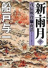 表紙: 新・雨月 中 戊辰戦役朧夜話 (徳間文庫) | 船戸与一