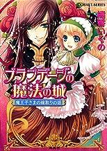 表紙: ブランデージの魔法の城 魔王子さまの嫁取りの話 (集英社コバルト文庫) | 石川沙絵