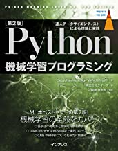 [第2版]Python機械学習プログラミング 達人データサイエンティストによる理論と実践 impress top gearシリーズ