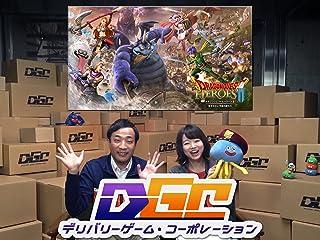 デリバリーゲーム・コーポレーション ドラゴンクエストヒーローズⅡ