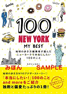 100 NEW YORK - MY BEST 地球の歩き方編集者が選んだニューヨークで本当にしたい100のこと 【見本】 (地球の歩き方BOOKS)