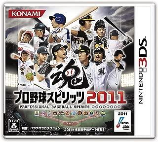 プロ野球スピリッツ2011 - 3DS