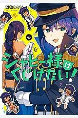 ジャヒー様はくじけない! 6巻 (デジタル版ガンガンコミックスJOKER) Kindle版