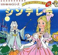 表紙: シンデレラ よい子とママのアニメ絵本 | 平田昭吾