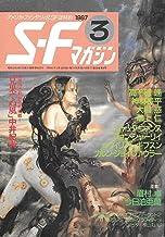 S-Fマガジン 1987年03月号 (通巻350号) 「見果てぬ風」新鋭百枚!中井紀夫
