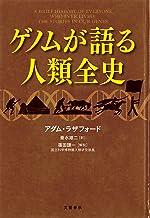 表紙: ゲノムが語る人類全史 (文春e-book)   垂水 雄二