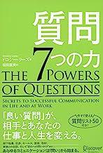 表紙: 質問7つの力 | ドロシー・リーズ