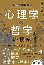 表紙: 世界一受けたい「心理学×哲学」の授業 | 嶋田 将也