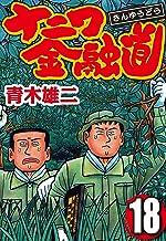 表紙: ナニワ金融道 18 | 青木 雄二