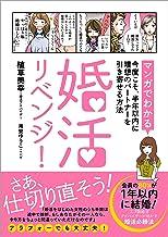 表紙: 婚活リベンジ! [マンガでわかる]今度こそ、半年以内に理想のパートナーを引き寄せる方法   植草 美幸