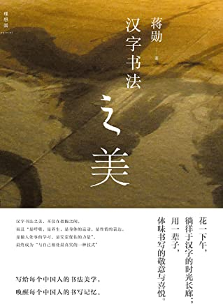汉字书法之美(蒋勋作品,带你徜徉于汉字的时光长廊)