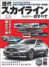 表紙: ニューモデル速報 歴代シリーズ 歴代スカイラインのすべて   三栄書房