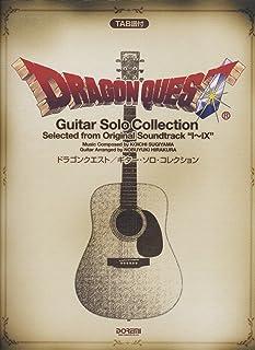 TAB譜付 ドラゴンクエスト/ギターソロコレクション 名曲の数々をギターソロアレンジで収載した究極のベスト曲集