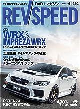 表紙: REV SPEED (レブスピード) 2020年 4月号 [雑誌] | 三栄