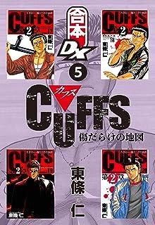 【合本DX】CUFFS 傷だらけの地図 5巻